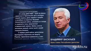 Владимир Васильев обратился к дагестанцам в День памяти и скорби