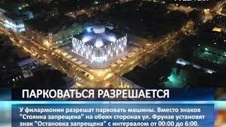 У Самарской филармонии разрешат парковать машины