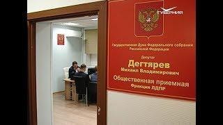 Депутат Госдумы Михаил Дегтярев обсудил с однопартийцами развитие спорта в регионе