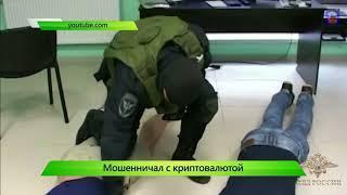 ИКГ Задержали мошенника по криптовалютам #6