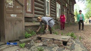 Уфимцы оказались заложниками объекта культурного наследия