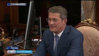 Радия Хабирова официально представят в качестве врио Главы Башкортостана
