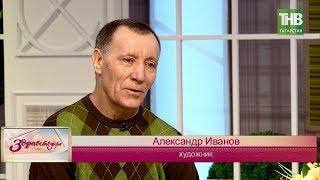 Художник Александр Иванов. Здравствуйте - ТНВ