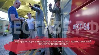 Дебоширов в поездах будут вносить в черные списки