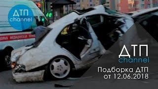 Подборка ДТП за 12.06.2018 год
