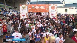 Больше 3500 спортсменов и 15 стран мира: в Уфе прошёл международный марафон
