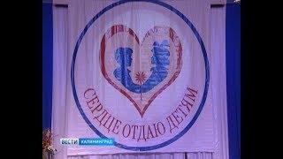 В Калининграде подвели итоги конкурса «Сердце отдаю детям»