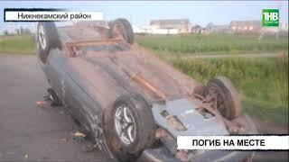 Один человек погиб, двое пострадали в результате аварии в Нижнекамском районе - ТНВ