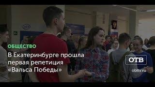 В Екатеринбурге прошла первая репетиция «Вальса Победы»