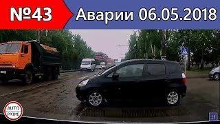 Подборка ДТП и Аварий за 06.05.2018 (видеорегистратор) №43