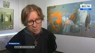 """Художники-""""драконы"""" открыли выставку во Владивостоке"""