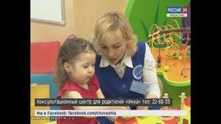 На базе чебоксарского детского сада №7 открылся современный консультационный центр для родителей и м