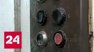 В Петербурге выясняют обстоятельства гибели подростка в лифте - Россия 24