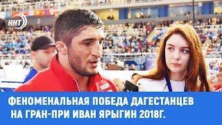 Феноменальная победа дагестанцев на Гран-при Иван Ярыгин в Красноярске