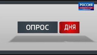 Опрос дня: на дорогах Ставрополья стало больше пробок?