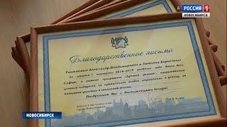 В Новосибирске самым активным школьникам Ленинского района вручили стипендии и ценные подарки
