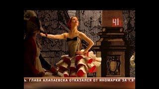 Пахита в театре оперы и балета Екатеринбург