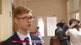 В Томске наградили самых способных школьников