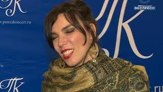 В Пензе выступила джазовая певица Грета Панетьери