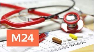 Какие инновации применяют в московской медицине - Москва 24