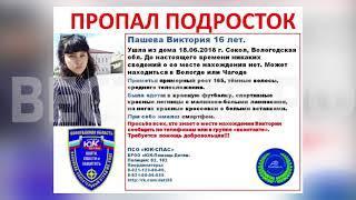 В Соколе пропала 16-летняя девочка