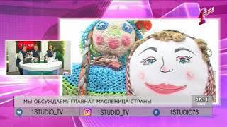 """""""Первая студия"""" эфир от 9.02.18: Встречаем Масленицу"""