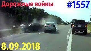 Новая подборка ДТП и аварий от «Дорожные войны!» за 8.09.2018. Видео № 1557.