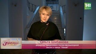 """Удмуртский театр """"Айкай"""". Здравствуйте - ТНВ"""
