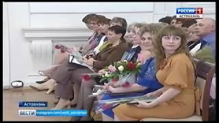 Сегодня стали известны имена десяти лучших педагогов Астраханской области