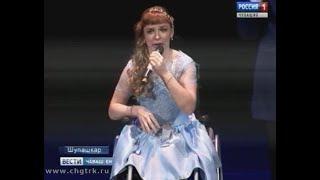 Шупашкарта Пĕтĕм тĕнчери парамузыка фестивалĕ вĕçленчĕ