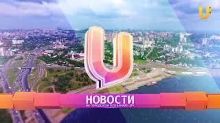 UTV. Новости Севера Республики Башкортостан за 11 сентября (Бирск, Мишкино, Бураево)