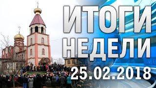 Итоги недели на ННТ 25.02.2018 год.
