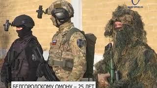 Белгородские ОМОНовцы устроили выступления в честь юбилея