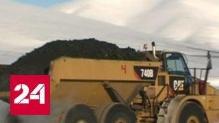Уникальное месторождение угля в Анадыре готово к работе
