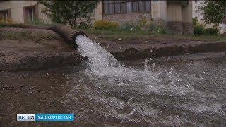В Уфе из-за коммунальной аварии дома остались без воды