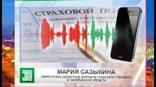 Челябинские власти выплатят по 500 тысяч рублей семьям погибших в ДТП на трассе М-5