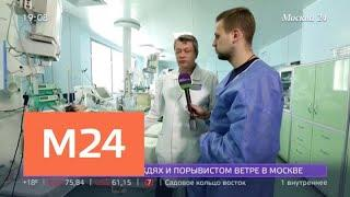 """""""Москва сегодня"""": горожане смогут пройти онкоскрининг в обычных поликлиниках - Москва 24"""