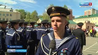 Праздник прощания со школой прошёл для выпускников Архангельского морского кадетского корпуса