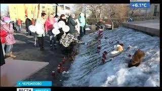Цветы, шары и свечи  Акция скорби по погибшим в Кемерово прошла в Черемхово
