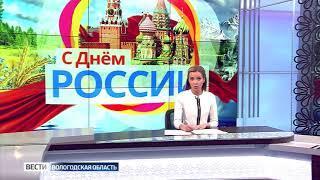 День России отметили в Вологодской области