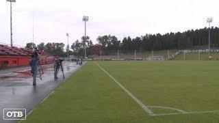 На стадионе «Калининец» в Екатеринбурге появится новый легкоатлетический комплекс