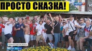 Невероятная страна! Иностранные болельщики развеяли ЛОЖЬ Западных СМИ о России
