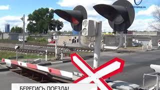 Белгородским водителям напомнили о правилах пересечения ЖД переездов