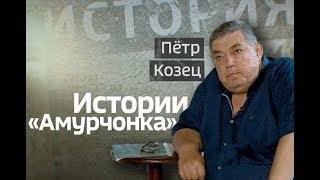 Видеолекция Петра Козеца