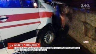 У Львові та Павлограді дві швидкі втрапили у ДТП