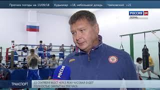 Пермь. Вести Спорт 12.09.2018: Пейнтбол, бокс и силовой экстрим