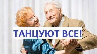 В Ханты-Мансийске людей старшего поколения пригласили показать свои таланты