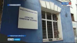 В Усолье-Сибирском ввели режим ЧС из-за угрозы химического загрязнени