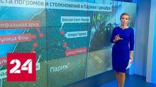 """Франция в огне: """"желтые жилеты"""" не щадят культурное наследие - Россия 24"""