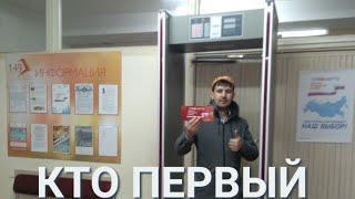 КТО ПЕРВЫЙ ПРИШЕЛ НА  выборыпрезидента России«пришел 7:29 »